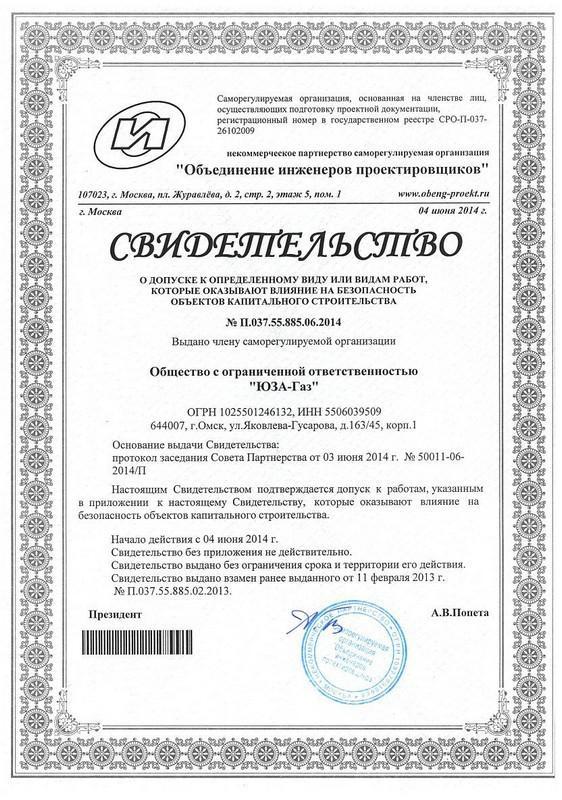 Омск юза газовая компания