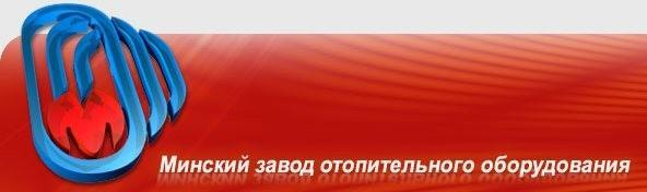 ОАО ''Минский завод отопительного оборудования''